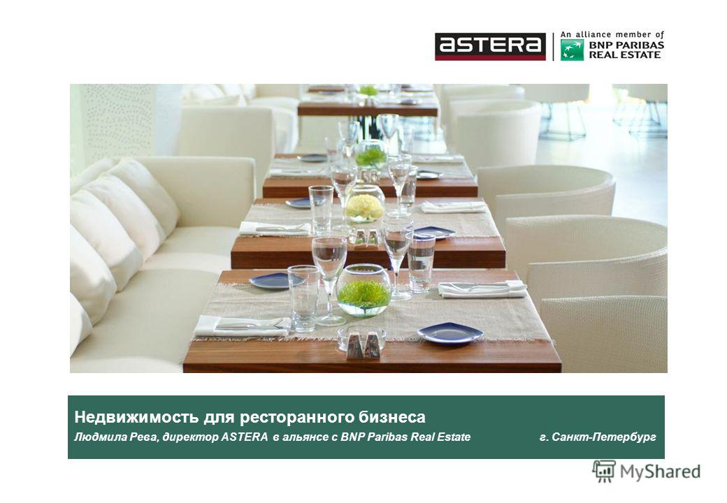 Недвижимость для ресторанного бизнеса Людмила Рева, директор ASTERA в альянсе с BNP Paribas Real Estate г. Санкт-Петербург