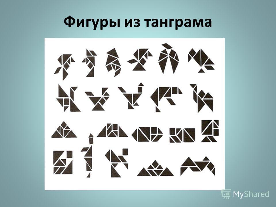 Фигуры из танграма