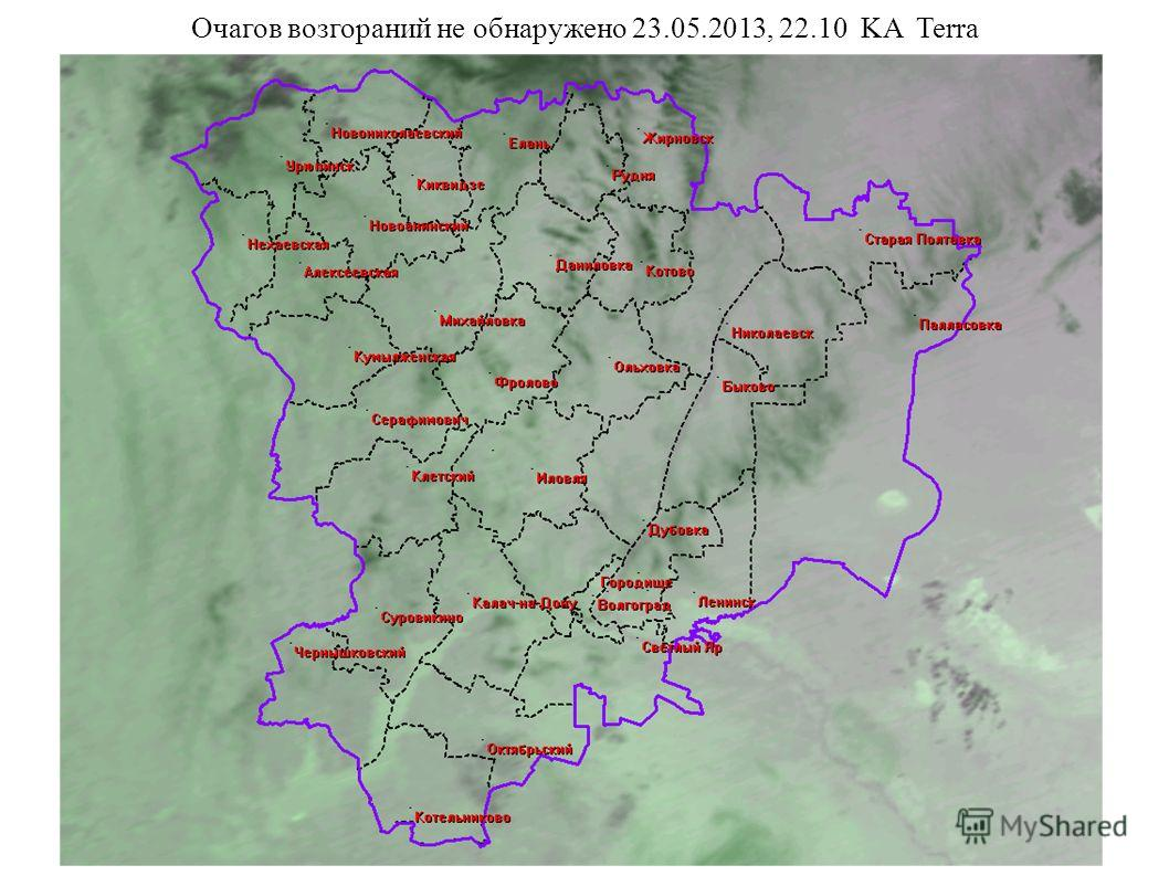Очагов возгораний не обнаружено 23.05.2013, 22.10 KA Terra
