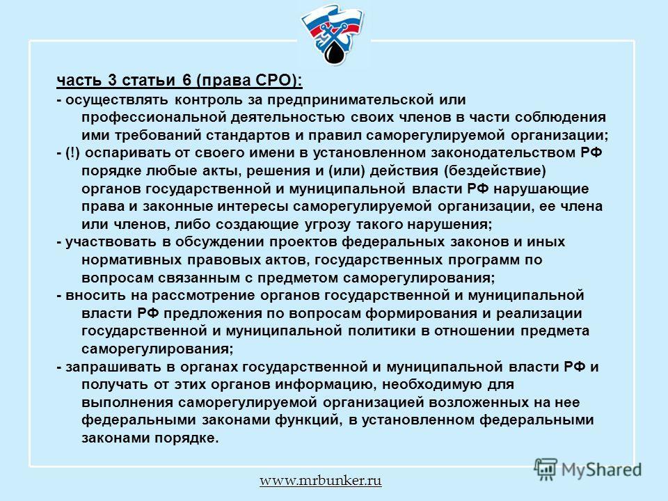 www.mrbunker.ru часть 3 статьи 6 (права СРО): - осуществлять контроль за предпринимательской или профессиональной деятельностью своих членов в части соблюдения ими требований стандартов и правил саморегулируемой организации; - (!) оспаривать от своег