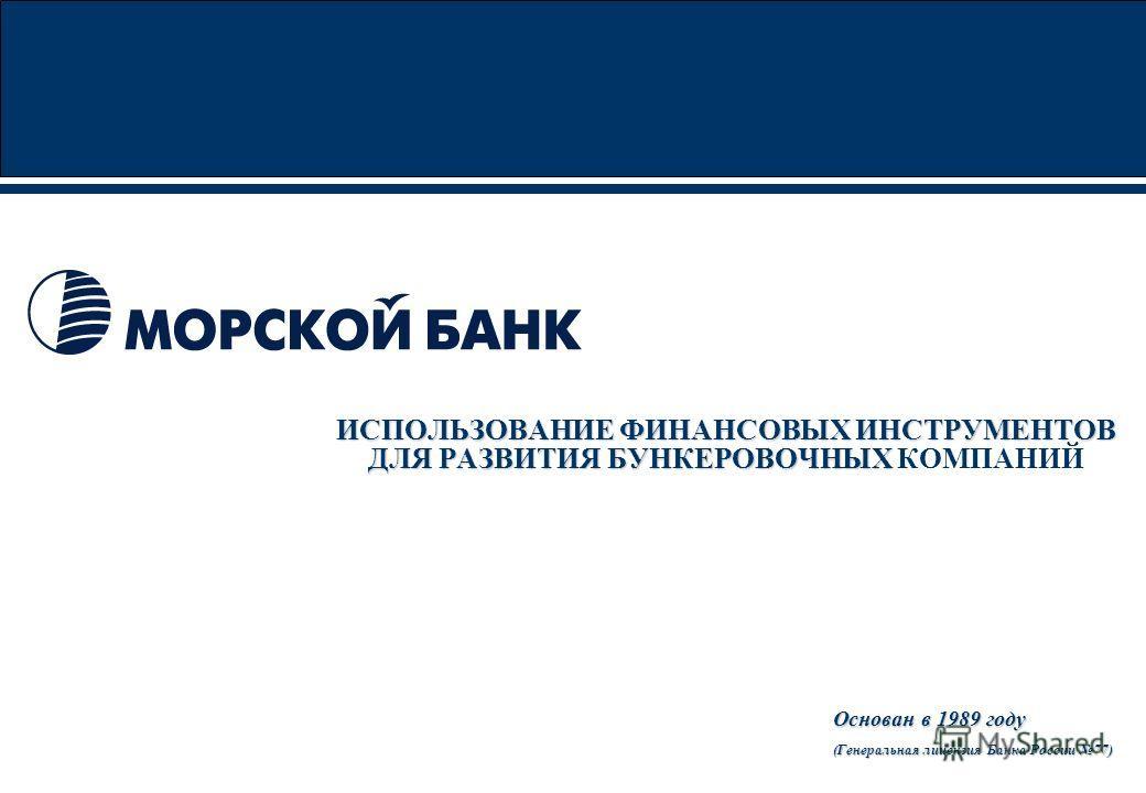 ИСПОЛЬЗОВАНИЕ ФИНАНСОВЫХ ИНСТРУМЕНТОВ ДЛЯ РАЗВИТИЯ БУНКЕРОВОЧНЫХ ИСПОЛЬЗОВАНИЕ ФИНАНСОВЫХ ИНСТРУМЕНТОВ ДЛЯ РАЗВИТИЯ БУНКЕРОВОЧНЫХ КОМПАНИЙ Основан в 1989 году (Генеральная лицензия Банка России 77)