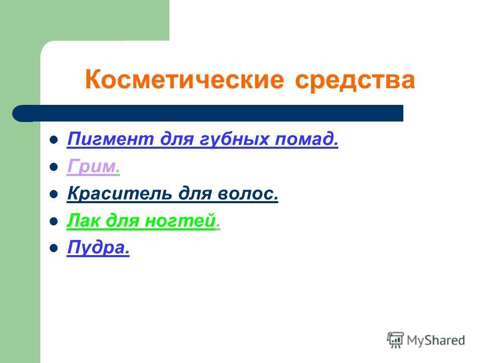 Косметические средства Пигмент для губных помад. Грим. Краситель для волос. Лак для ногтей. Пудра.