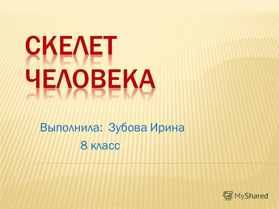 Выполнила: Зубова Ирина 8 класс