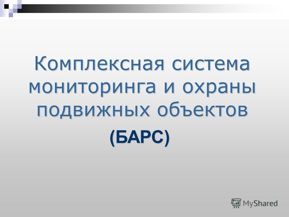 Комплексная система мониторинга и охраны подвижных объектов (БАРС)