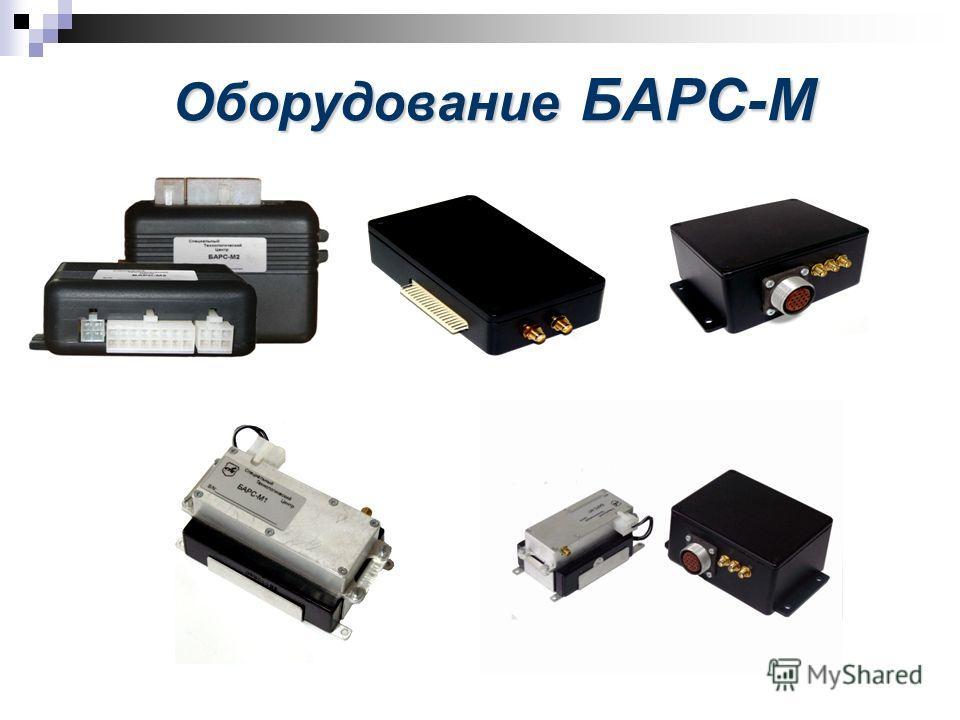 Оборудование БАРС-М