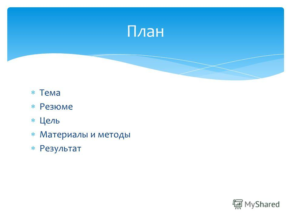 Тема Резюме Цель Материалы и методы Результат План