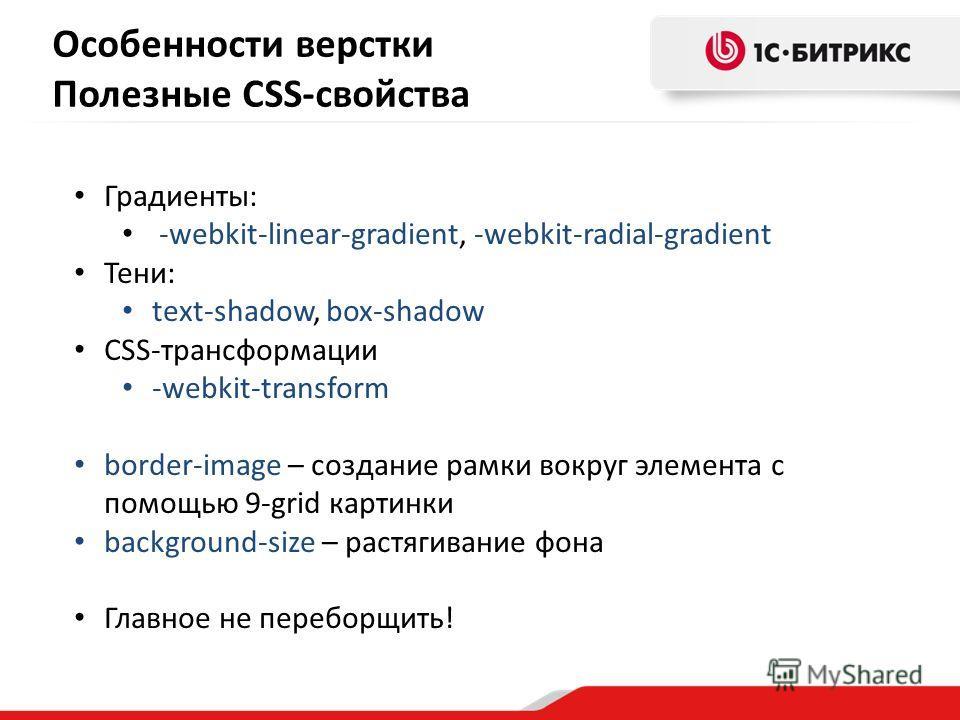 Особенности верстки Полезные CSS-свойства Градиенты: -webkit-linear-gradient, -webkit-radial-gradient Тени: text-shadow, box-shadow CSS-трансформации -webkit-transform border-image – создание рамки вокруг элемента с помощью 9-grid картинки background