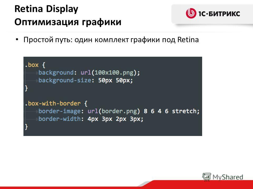 Retina Display Оптимизация графики Простой путь: один комплект графики под Retina
