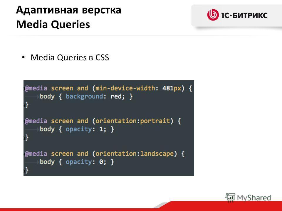 Адаптивная верстка Media Queries Media Queries в CSS