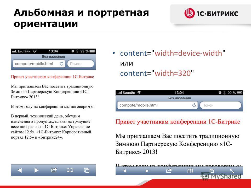 Альбомная и портретная ориентации content=width=device-width или content=width=320