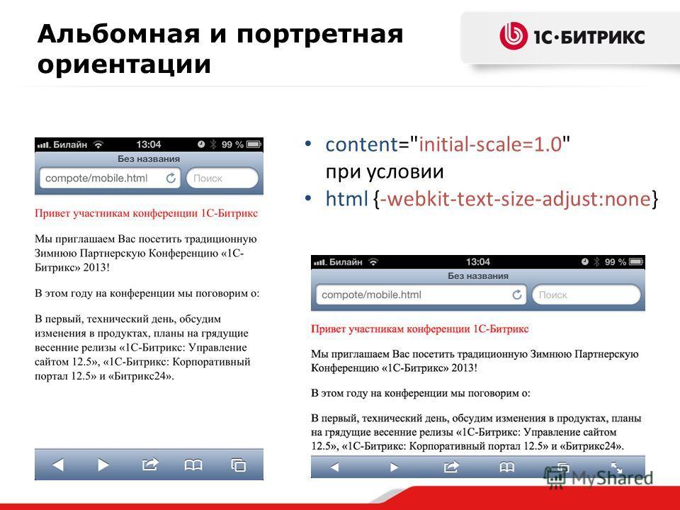 Альбомная и портретная ориентации content=initial-scale=1.0 при условии html {-webkit-text-size-adjust:none}