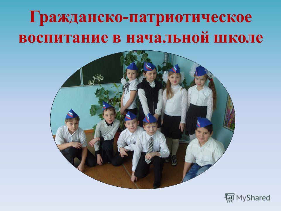 Гражданско-патриотическое воспитание в начальной школе