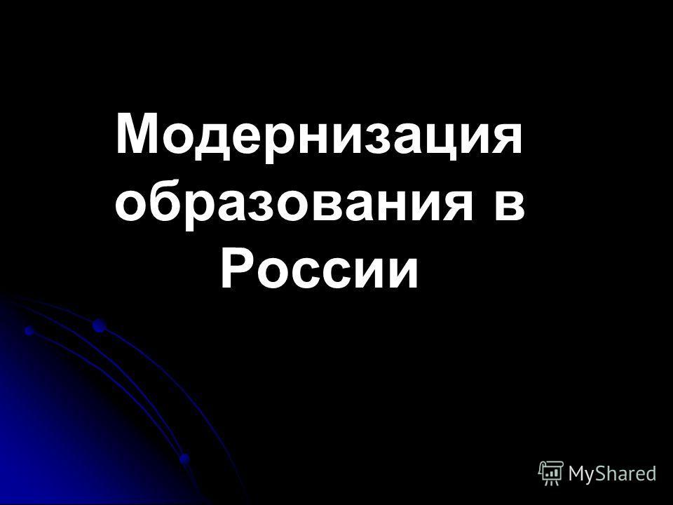 Модернизация образования в России