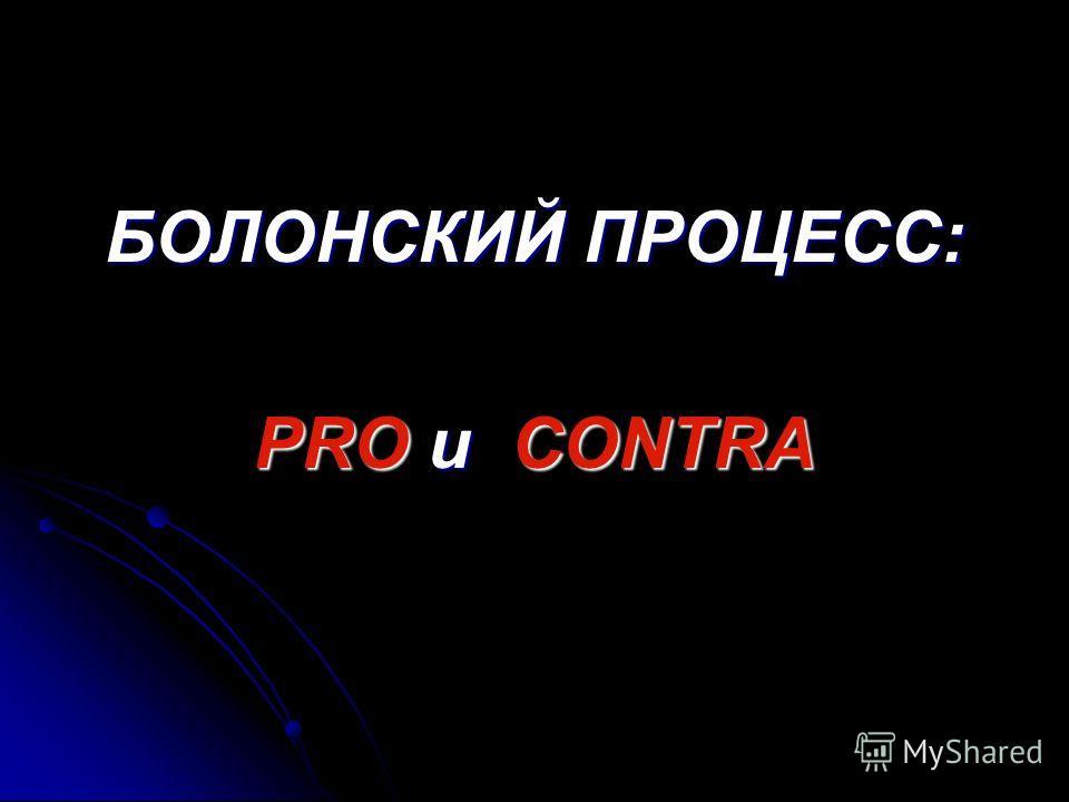 БОЛОНСКИЙ ПРОЦЕСС: PRO и CONTRA