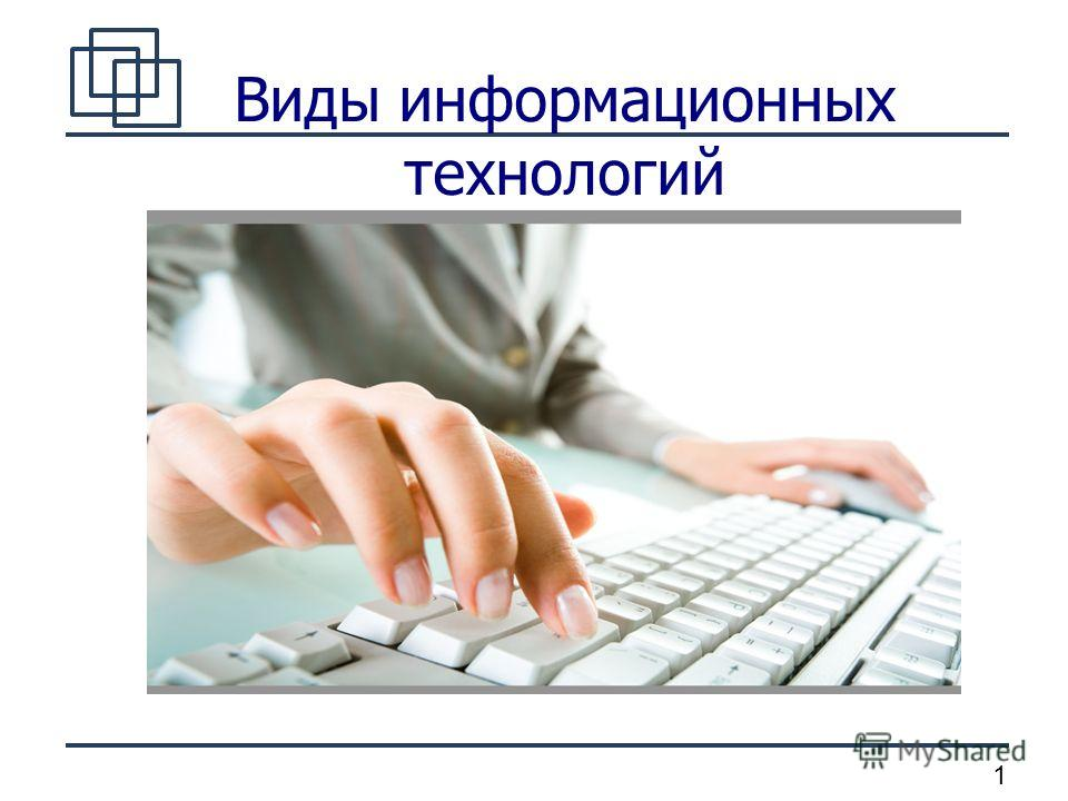 1 Виды информационных технологий