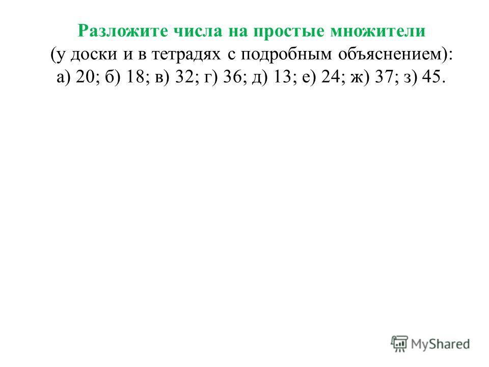 разложим число 756 на простые множители