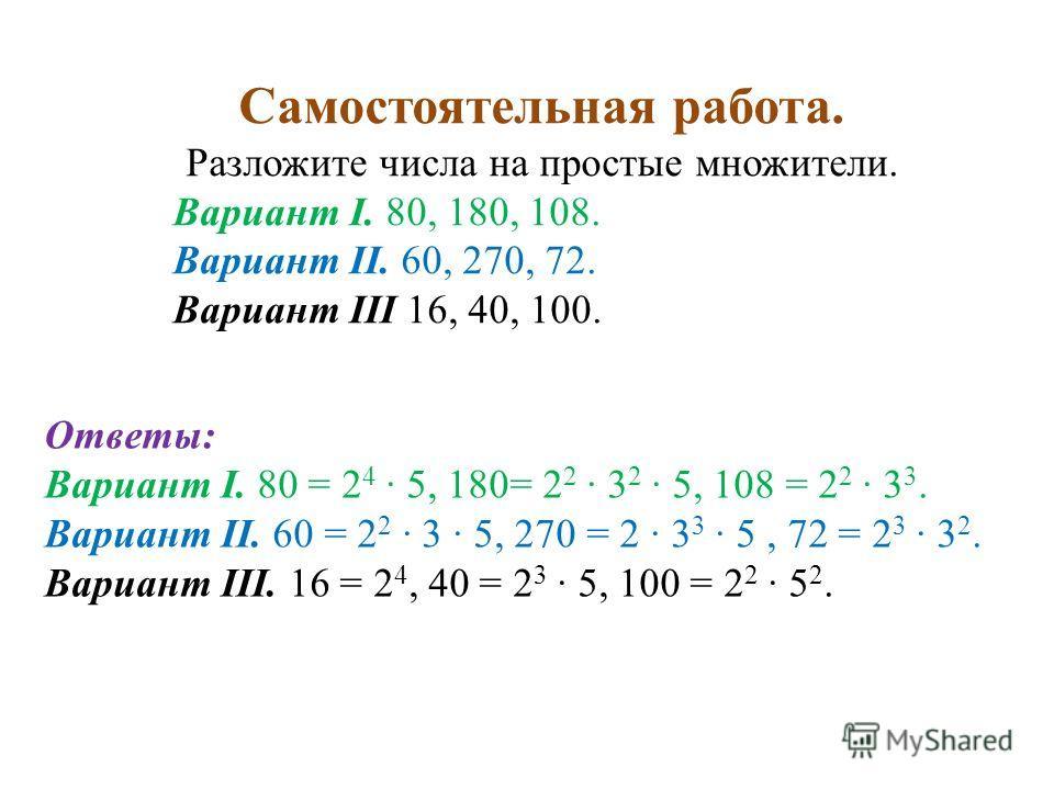 Работаем над задачей 121(а – три числа) стр. 21 (письменно в тетради)