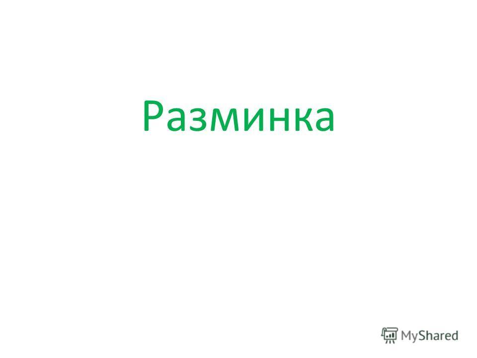 Домашнее задание: Решить: 138 (2), 139 (1,2), 141 (а) стр. 23. По желанию: проверьте утверждение П.Л. Чебышева. Использовать видеоурок 5