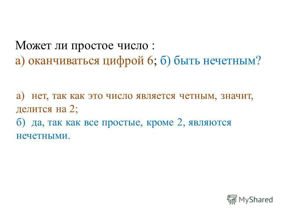 Все ли верно решено? Устный счет 103 (б, в) стр. 18. б) 12,7 0,01 6,8 4,25 12,4 в) 27 3,9 19 5,6 15