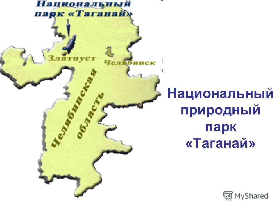 Национальный природный парк «Таганай»