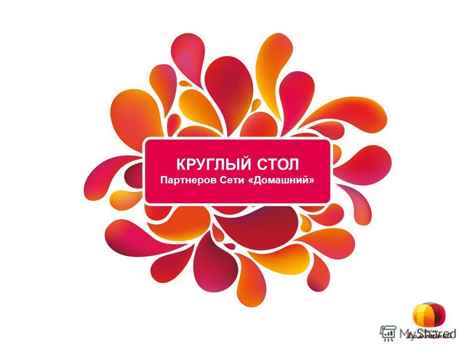 КРУГЛЫЙ СТОЛ Партнеров Сети «Домашний»