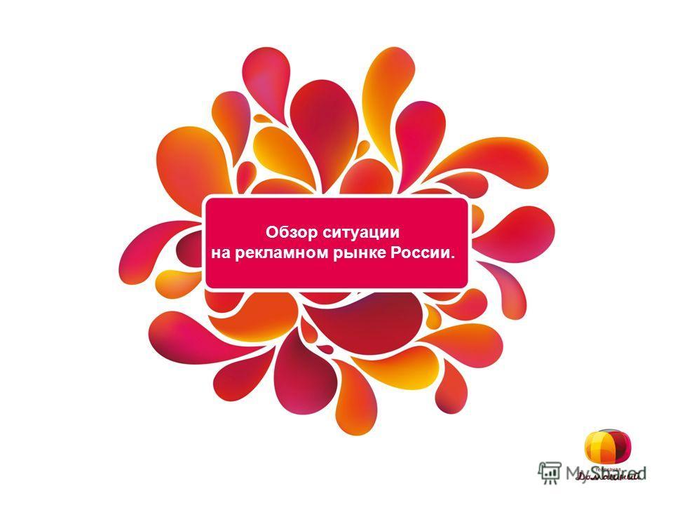 Обзор ситуации на рекламном рынке России.