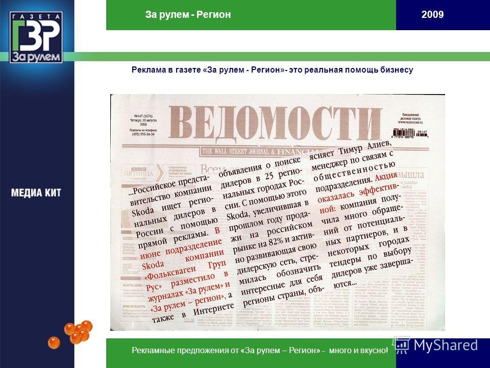 Реклама в реиональном блоке 2009 Реклама в газете «За рулем - Регион»- это реальная помощь бизнесу За рулем - Регион ! Рекламные предложения от «За рулем – Регион» - много и вкусно!