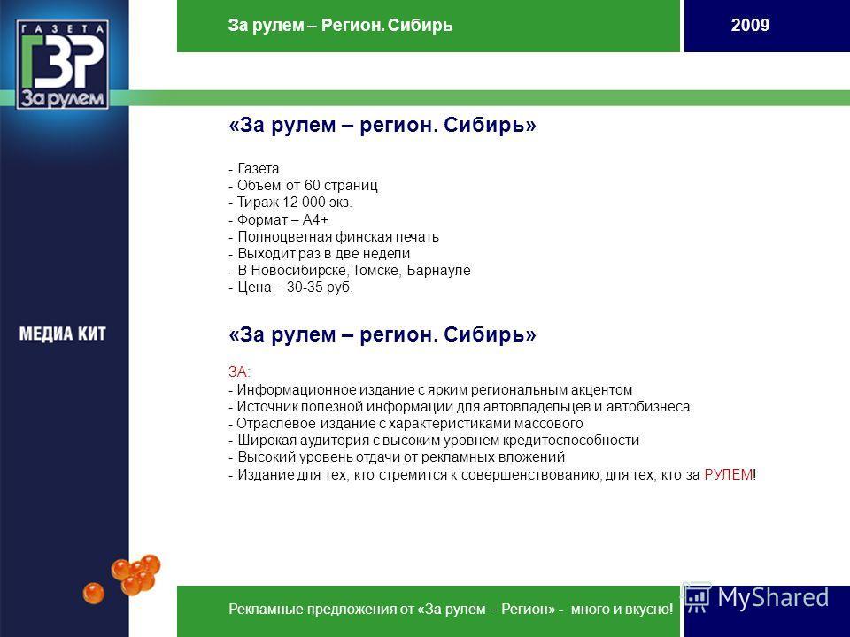 «За рулем – регион. Сибирь» - Газета - Объем от 60 страниц - Тираж 12 000 экз. - Формат – А4+ - Полноцветная финская печать - Выходит раз в две недели - В Новосибирске, Томске, Барнауле - Цена – 30-35 руб. «За рулем – регион. Сибирь» ЗА: - Информацио