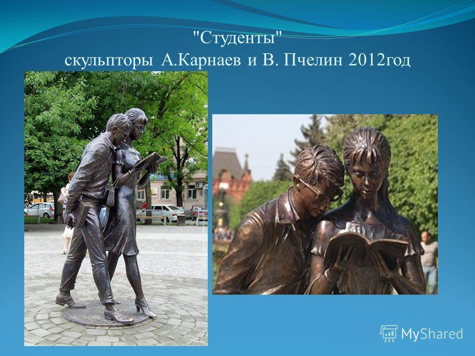 Студенты скульпторы А.Карнаев и В. Пчелин 2012год