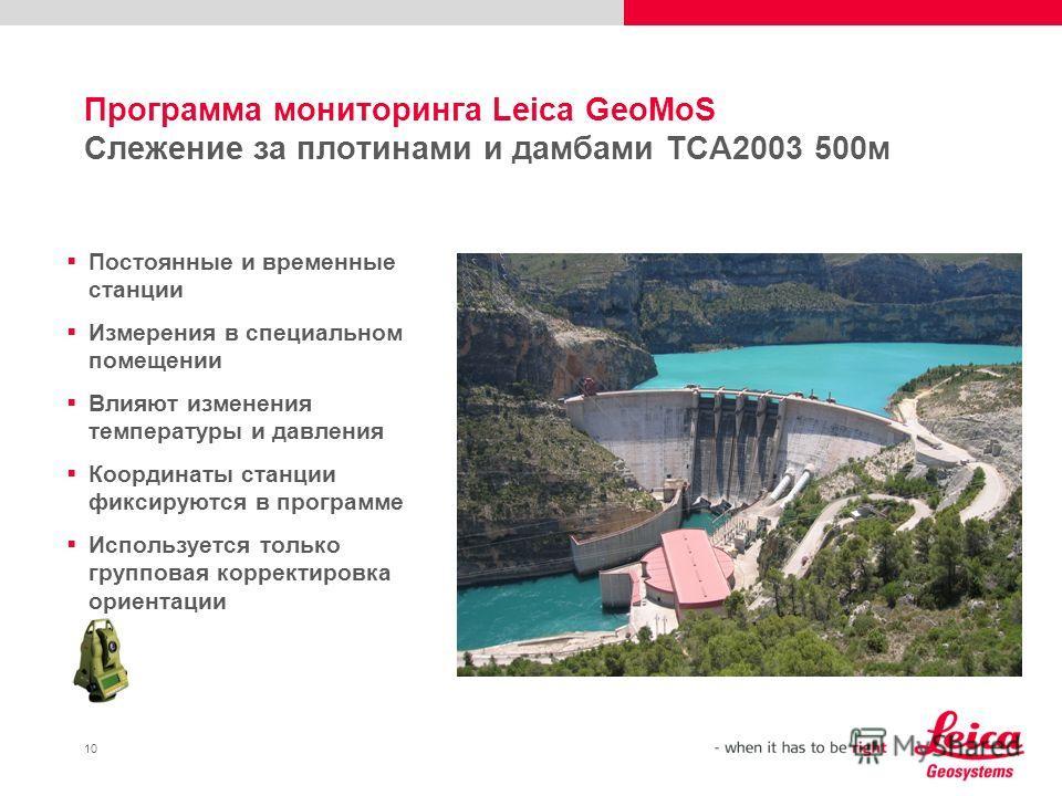 10 Программа мониторинга Leica GeoMoS Слежение за плотинами и дамбами TCA2003 500м Постоянные и временные станции Измерения в специальном помещении Влияют изменения температуры и давления Координаты станции фиксируются в программе Используется только