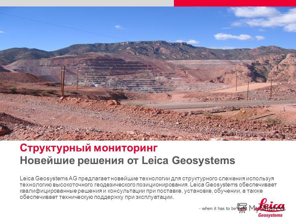Leica Geosystems AG предлагает новейшие технологии для структурного слежения используя технологию высокоточного геодезического позиционирования. Leica Geosystems обеспечивает квалифицированные решения и консультации при поставке, установке, обучении,