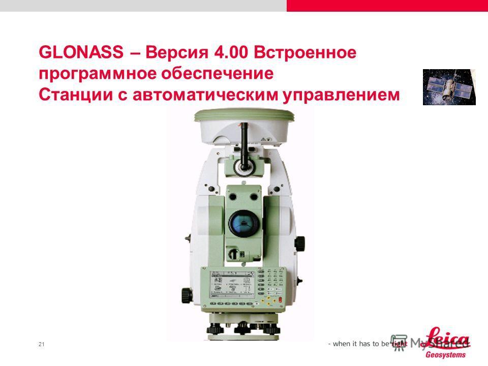 21 GLONASS – Версия 4.00 Встроенное программное обеспечение Станции с автоматическим управлением