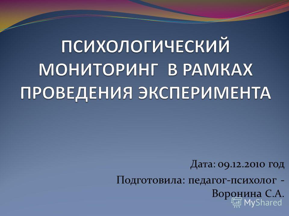 Дата: 09.12.2010 год Подготовила: педагог-психолог - Воронина С.А.