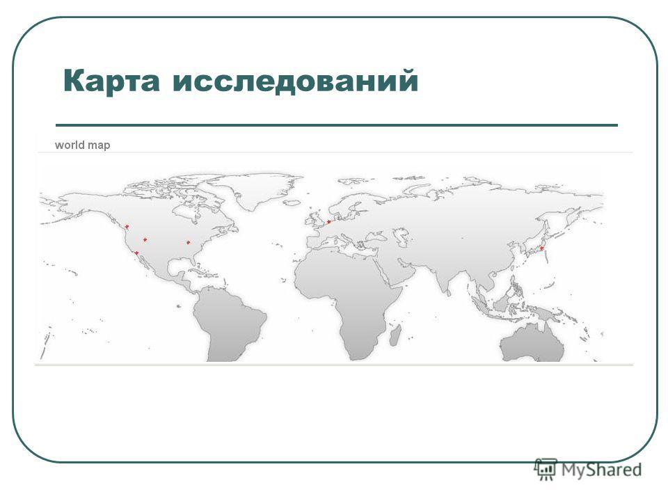 Карта исследований