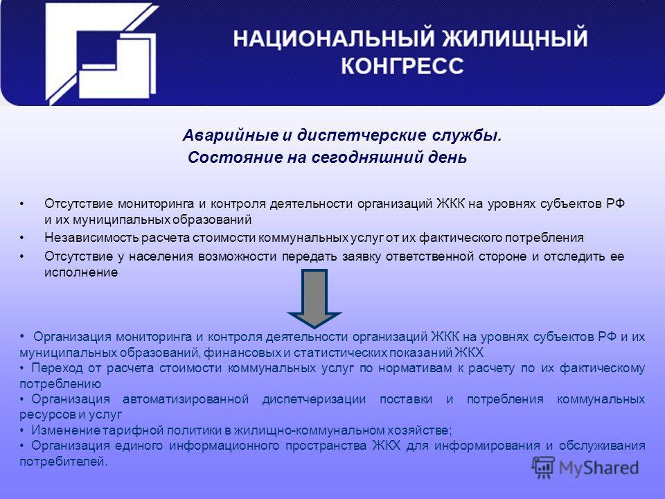Отсутствие мониторинга и контроля деятельности организаций ЖКК на уровнях субъектов РФ и их муниципальных образований Независимость расчета стоимости коммунальных услуг от их фактического потребления Отсутствие у населения возможности передать заявку