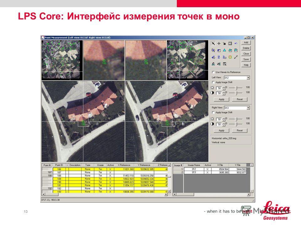 13 LPS Core: Интерфейс измерения точек в моно