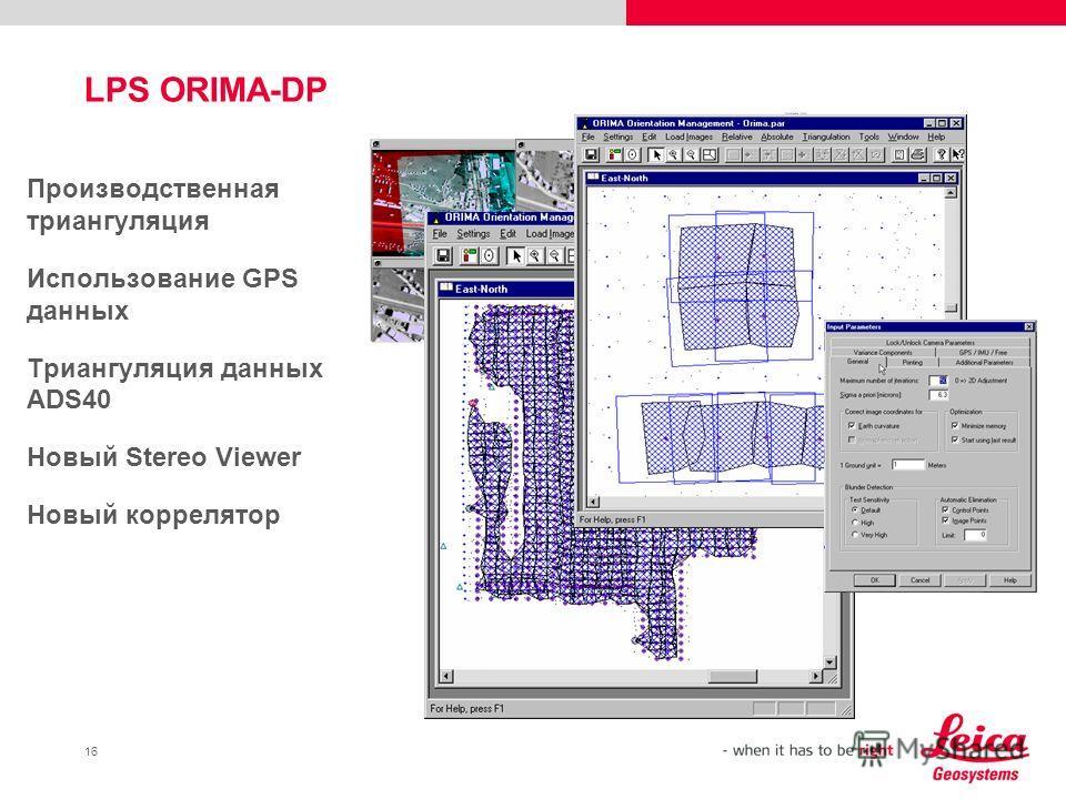 16 LPS ORIMA-DP Производственная триангуляция Использование GPS данных Триангуляция данных ADS40 Новый Stereo Viewer Новый коррелятор