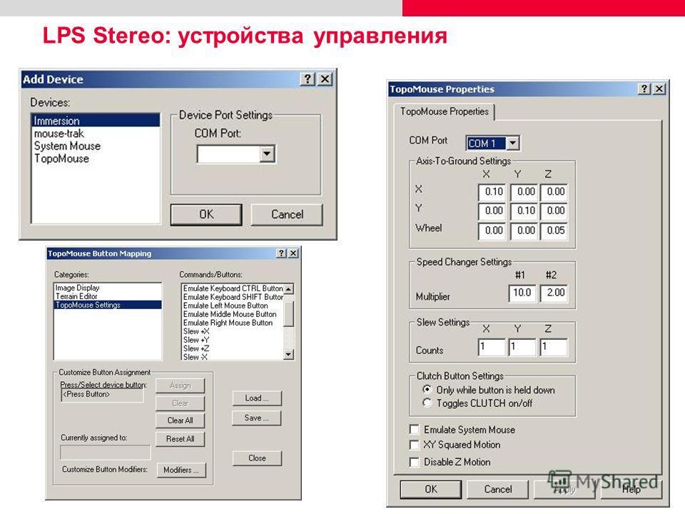 19 LPS Stereo: устройства управления