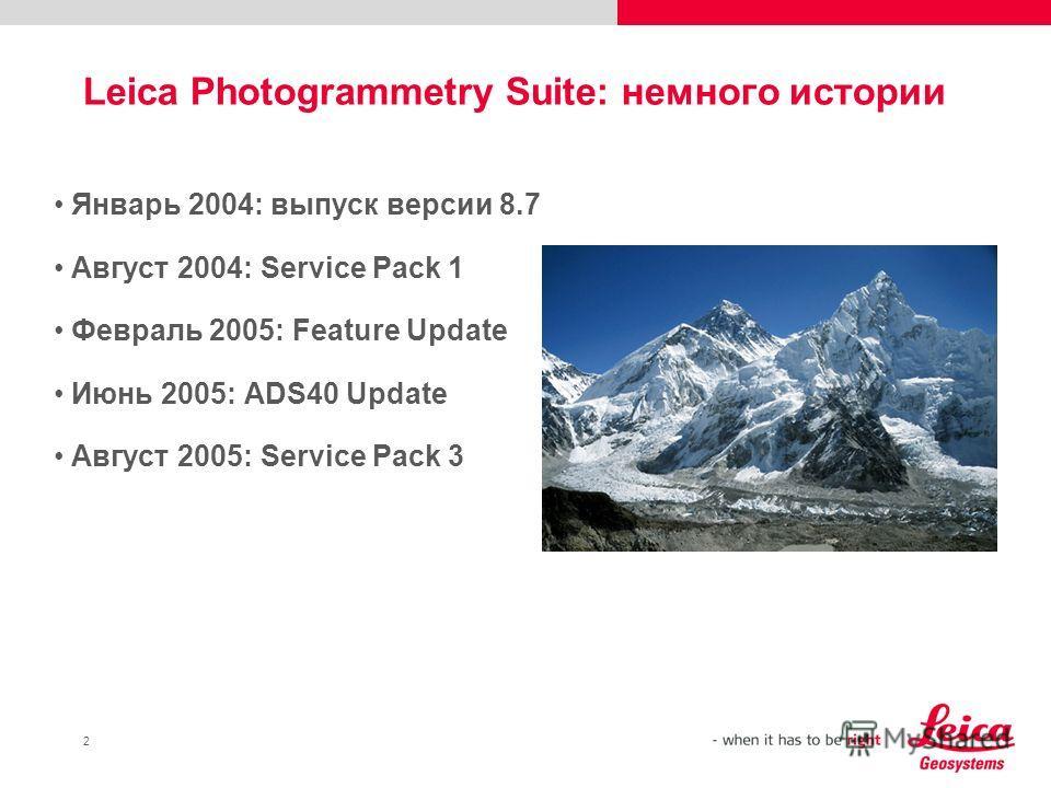 2 Leica Photogrammetry Suite: немного истории Январь 2004: выпуск версии 8.7 Август 2004: Service Pack 1 Февраль 2005: Feature Update Июнь 2005: ADS40 Update Август 2005: Service Pack 3