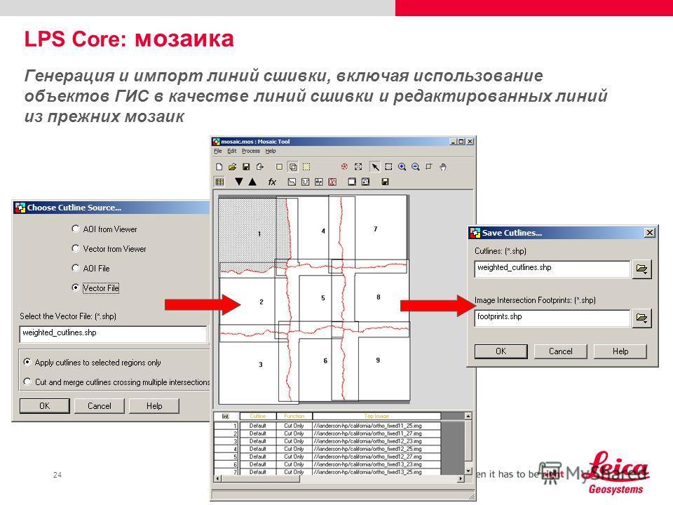 24 LPS Core: мозаика Генерация и импорт линий сшивки, включая использование объектов ГИС в качестве линий сшивки и редактированных линий из прежних мозаик