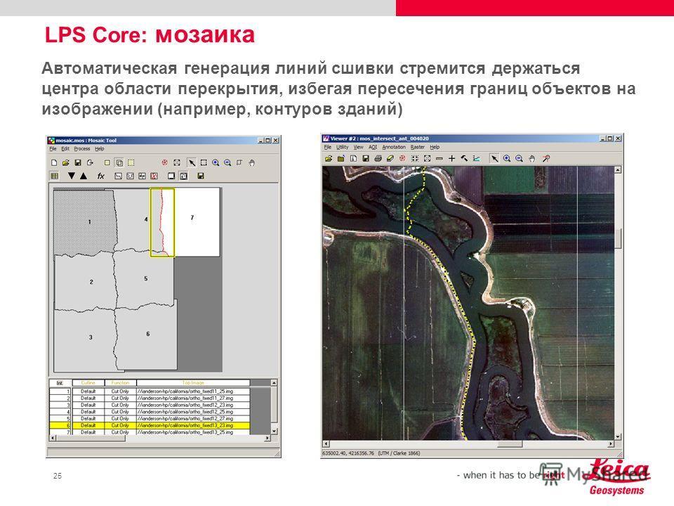 25 LPS Core: мозаика Автоматическая генерация линий сшивки стремится держаться центра области перекрытия, избегая пересечения границ объектов на изображении (например, контуров зданий)