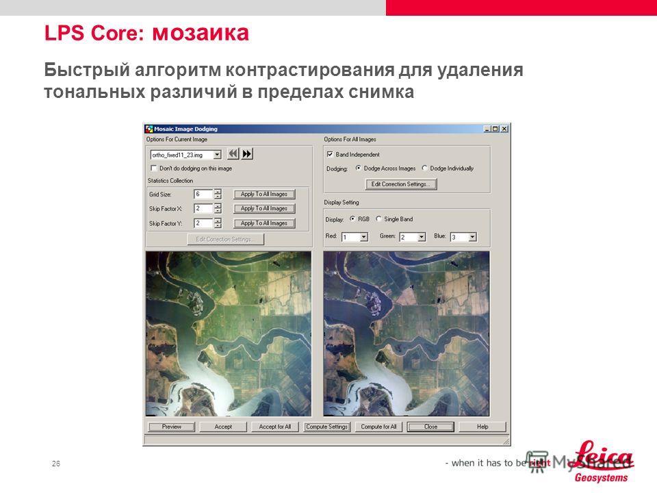 26 LPS Core: мозаика Быстрый алгоритм контрастирования для удаления тональных различий в пределах снимка