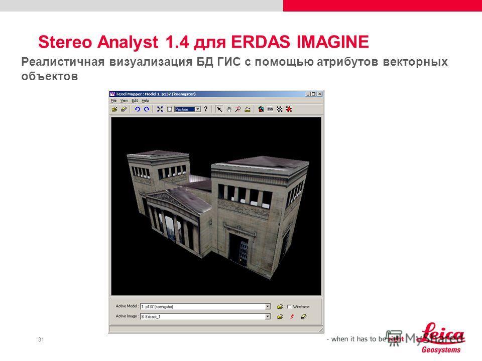 31 Stereo Analyst 1.4 для ERDAS IMAGINE Реалистичная визуализация БД ГИС с помощью атрибутов векторных объектов