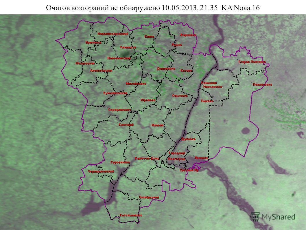 Очагов возгораний не обнаружено 10.05.2013, 21.35 KA Noaa 16