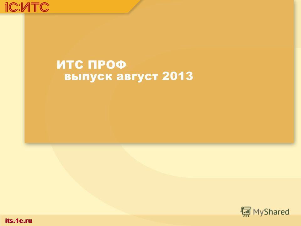 its.1c.ru ИТС ПРОФ выпуск август 2013 its.1c.ru