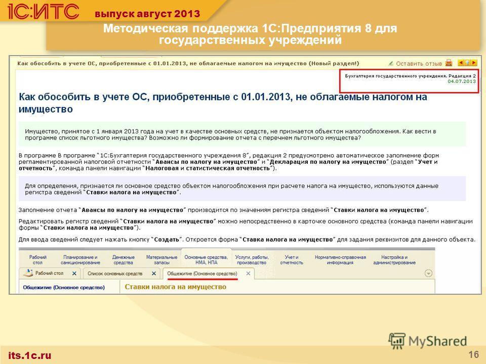its.1c.ru 16 Методическая поддержка 1С:Предприятия 8 для государственных учреждений В программе «1С:БГУ», ред. 2 предусмотрено автоматическое заполнение форм регламентированной налоговой отчетности Авансы по налогу на имущество. О том, как обособить