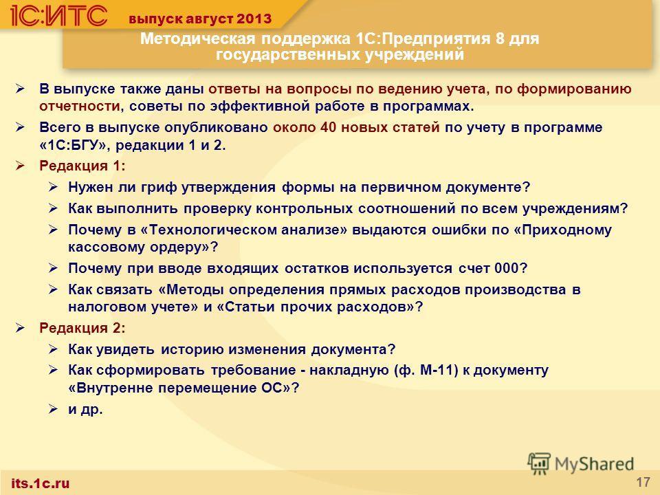 its.1c.ru 17 Методическая поддержка 1С:Предприятия 8 для государственных учреждений В выпуске также даны ответы на вопросы по ведению учета, по формированию отчетности, советы по эффективной работе в программах. Всего в выпуске опубликовано около 40