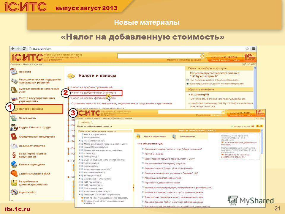 its.1c.ru 21 2 1 3 выпуск август 2013 «Налог на добавленную стоимость» Новые материалы