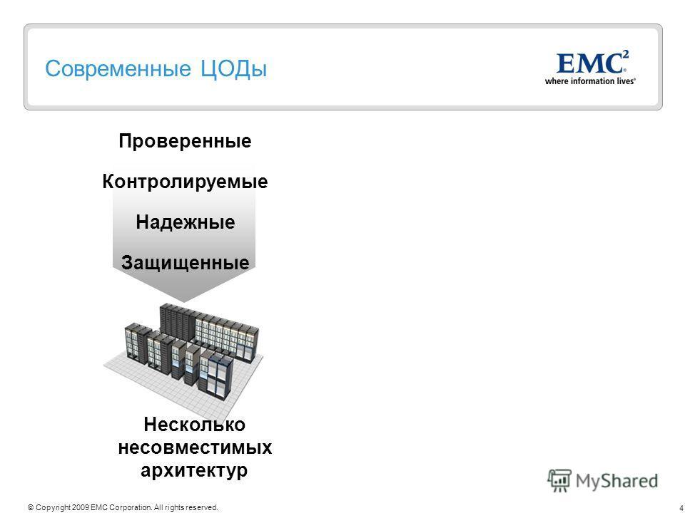 4 © Copyright 2009 EMC Corporation. All rights reserved. Проверенные Контролируемые Надежные Защищенные Несколько несовместимых архитектур Современные ЦОДы