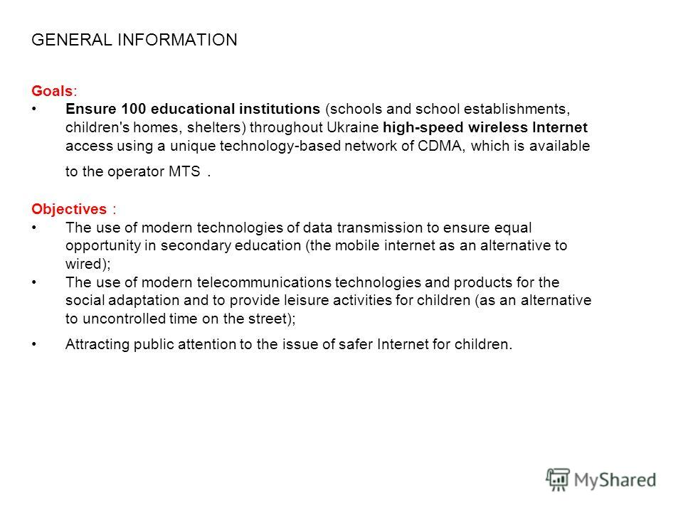 Goals: Ensure 100 educational institutions (schools and school establishments, children's homes, shelters) throughout Ukraine high-speed wireless Internet access using a unique technology-based network of CDMA, which is available to the operator MTS.